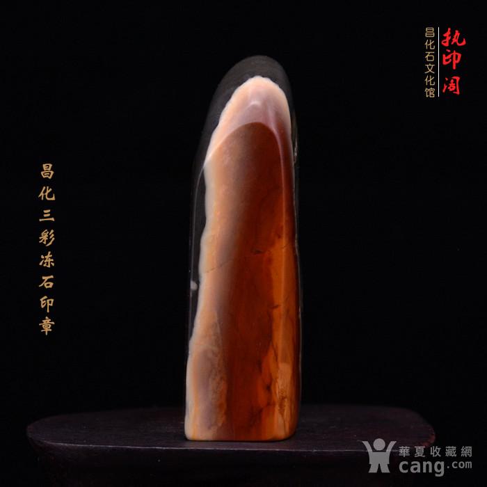 冲人气 昌化三彩冻石印章图3