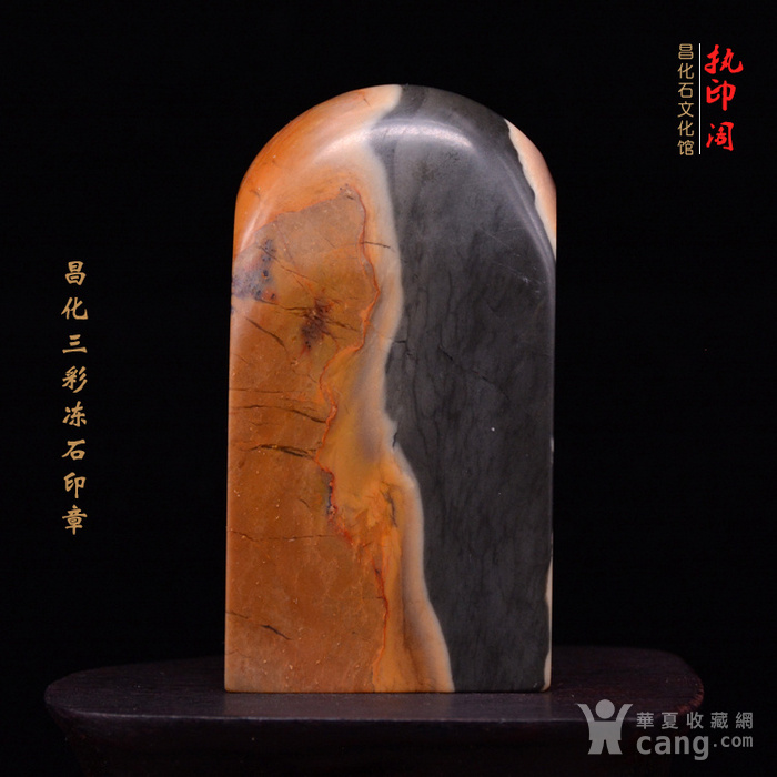 冲人气 昌化三彩冻石印章图5