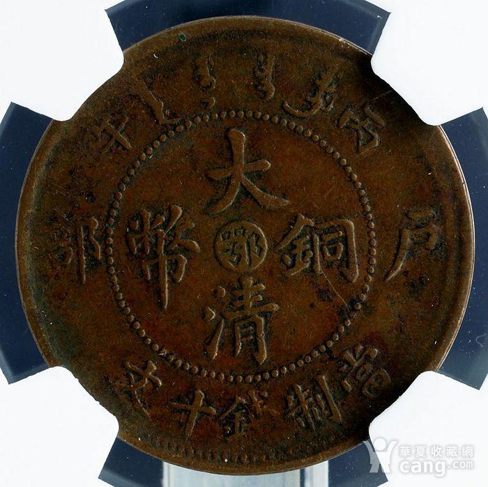 清鄂湖北户部铜钱币十文NGC评级  H475图2