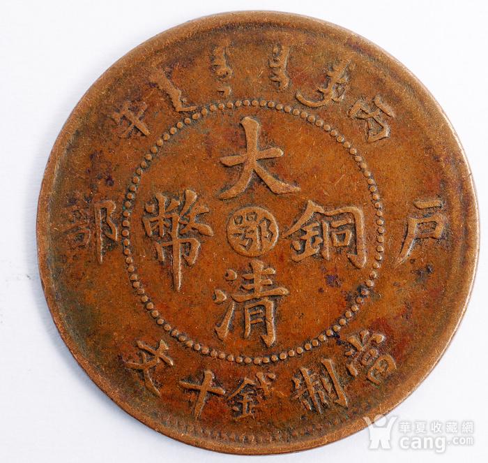 清鄂湖北户部铜钱币十文NGC评级  H475图5