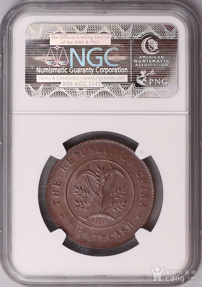民国湖南20文纪念币NGC评级 AU58 N04图2