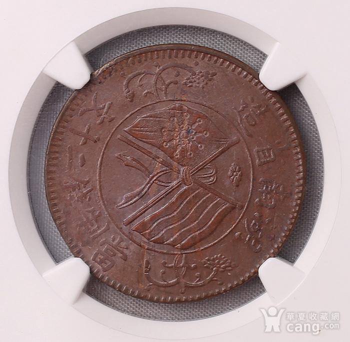 民国湖南20文纪念币NGC评级 AU58 N04图3