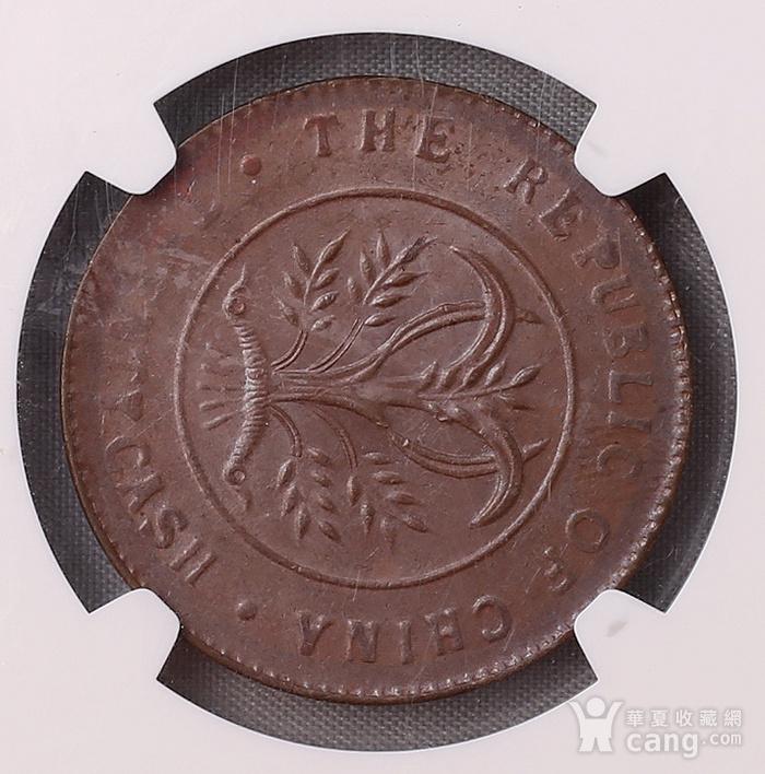 民国湖南20文纪念币NGC评级 AU58 N04图4