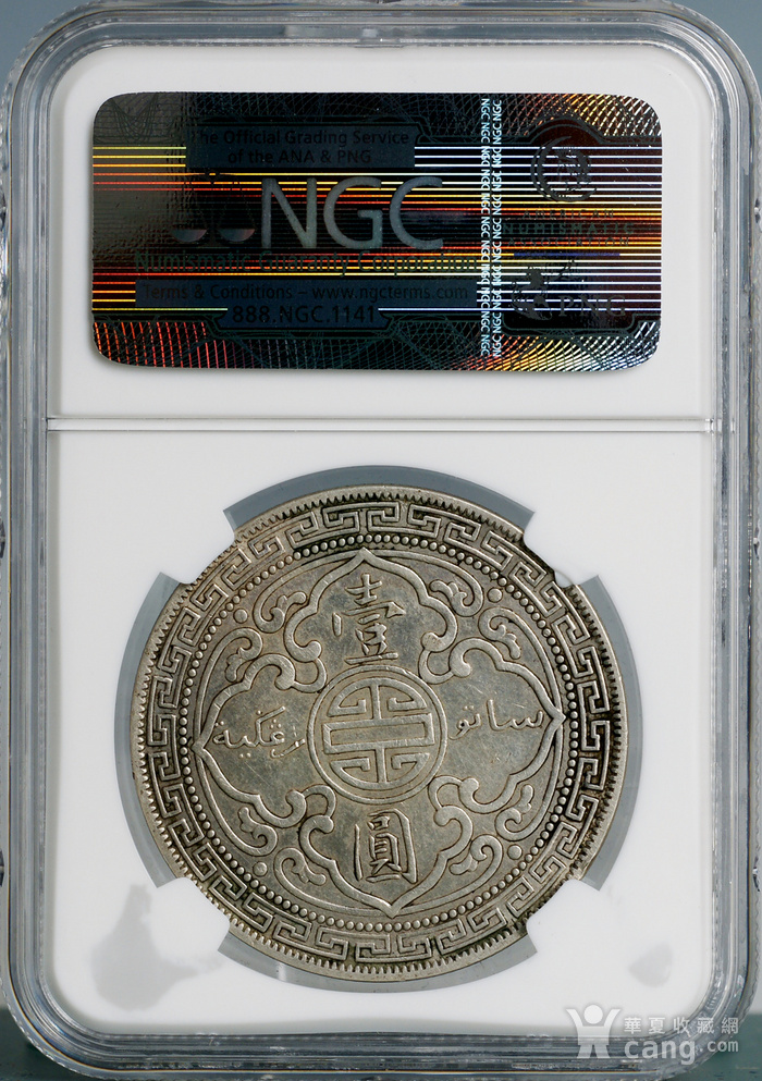 美品银币占洋一枚 D6 NGC 认证图2