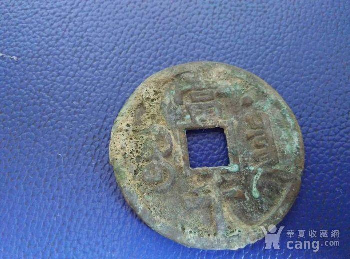 雍正铜币一枚图2