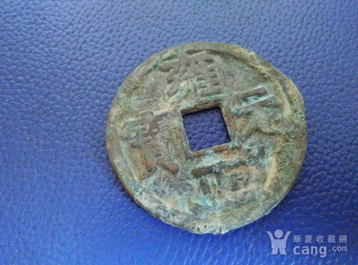 雍正铜币一枚图4