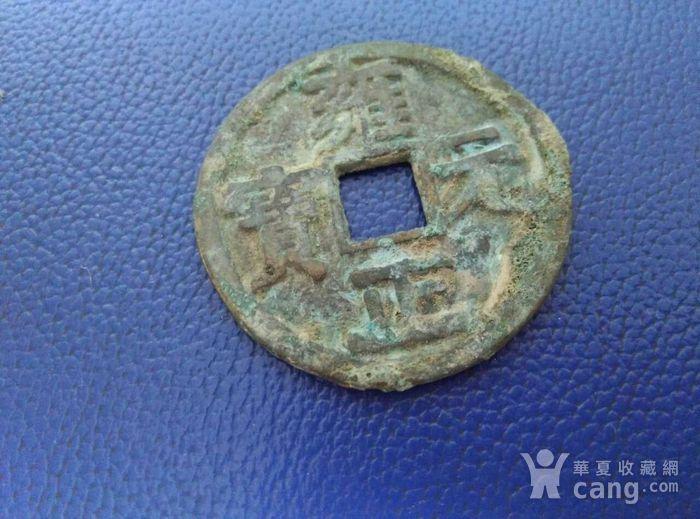 雍正铜币一枚图6
