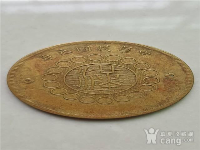 汉字合面铜元图1