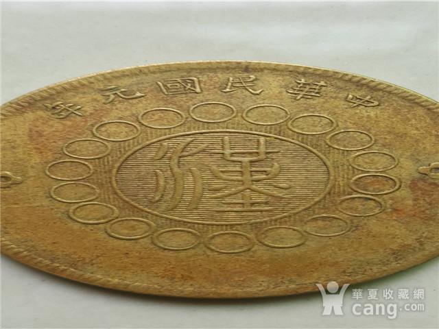 汉字合面铜元图2