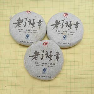 联盟 2007普洱茶生茶 班章小饼:三饼