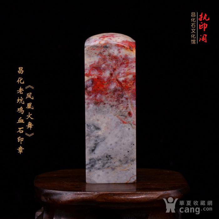 昌化老坑鸡血石印章《凤凰火舞》图6