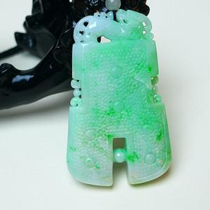 冰润绿精雕复古币吊坠