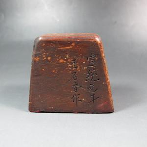 清代桃木雕雷神法印