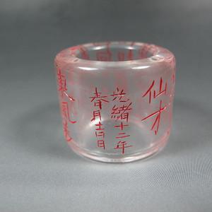 回流:天然白水晶铭文扳指
