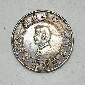 民国开国纪念币面值壹圆