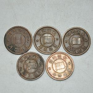 满洲国时期老钱币五枚
