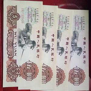 第三套五元人民币四张全品