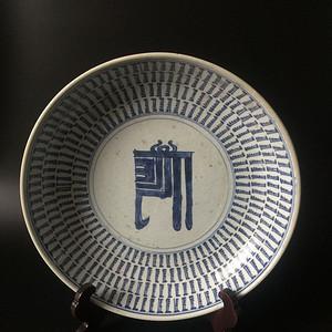 清中期 青花万寿盘