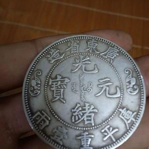 广东省造寿字库平一两  90银。包老。包真。直40.5 重37.3