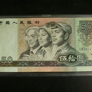 80版纸币