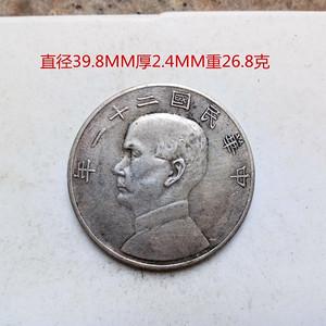 民国二十一年孙中山像背三鸟一元银币