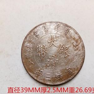 大清银币宣统三年背龙签字版一元银币