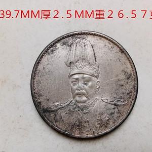 中华帝国洪宪纪元飞龙银币
