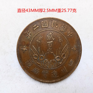 民国二年四川造币厂造二百文铜币