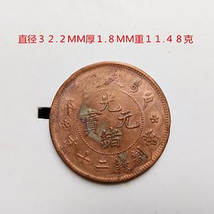 光绪元宝户部当制钱二十文铜币