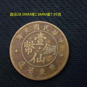 民国元年广东一仙铜币