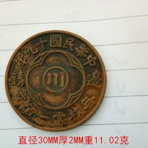 民国十九年四川造每枚当一百文铜币