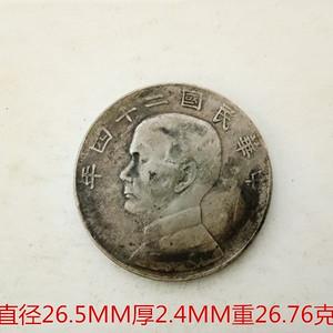 民国二十四年孙中山像背双帆一元银币