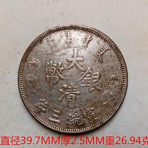 大清银币宣统三年长须龙一元银币