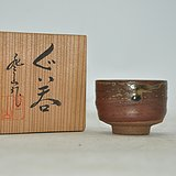 日本茶道都城款小茶杯