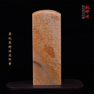 新年放漏 昌化鱼籽冻印章