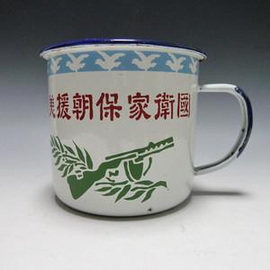 抗美援朝搪瓷杯