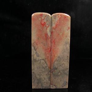 奇石收藏  精品经典老坑昌化鸡血石红心大对章9214
