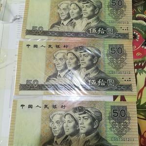全新第四套伍拾圆三连号1980年50元人民币包老保真