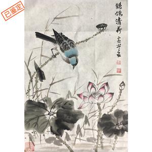 国礼艺术家黄常五作品《鹊鸰清荷》