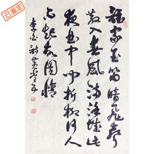 国礼艺术家黄常五作品《春夜洛城闻笛》