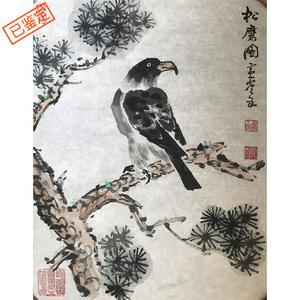 国礼艺术家黄常五作品《松鹰图》