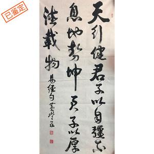 国礼艺术家黄常五作品《易经句》