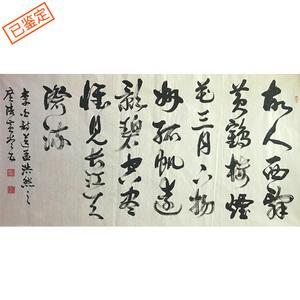 国礼艺术家黄常五作品《行书大字》带合影