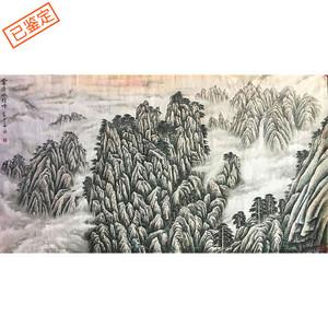 国礼艺术家黄常五作品《云涌始信峰》带合影