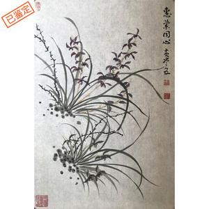 国礼艺术家黄常五作品《蕙兰同心》