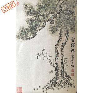 国礼艺术家黄常五作品《金钱松》