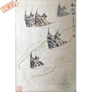 国礼艺术家黄常五作品《仙游图》