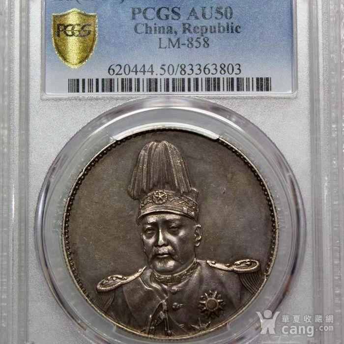 PCGS AU50 原味深打状态共和纪念币3803图2