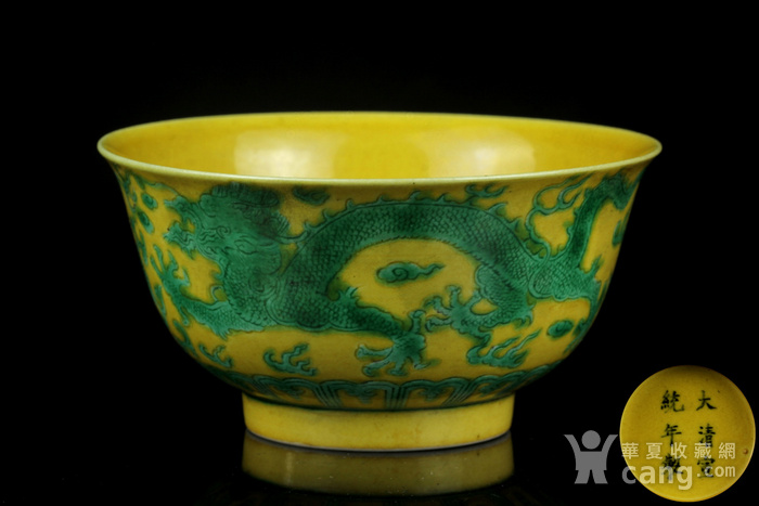 40号拍品 清光宣统官窑黄地绿龙纹碗图3