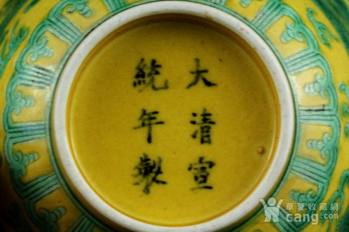 40号拍品 清光宣统官窑黄地绿龙纹碗图7